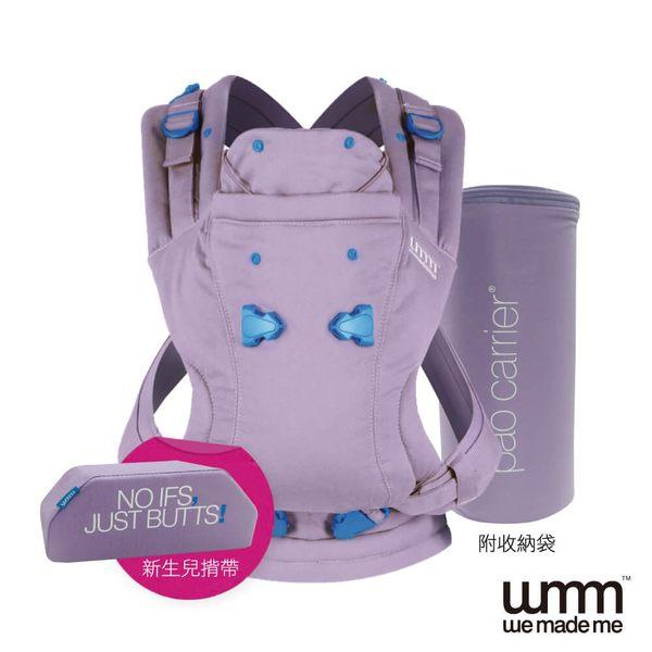 英國WMM Pao 3P3 原創款(純棉) 寶寶揹帶/揹巾(薰衣草紫) 大樹