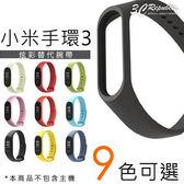 小米3 小米4 小米手環 3 4 炫彩 替換 手環 錶帶 扣環 彩色腕帶 螢幕顯示 保護套 矽膠套 矽膠環