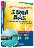 (二手書)法學知識與英文(包括中華民國憲法、法學緒論、英文) [高普考、地方特考、..