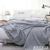 日式純棉紗布毛巾被四層單人雙人加大夏天薄毯沙發毯休閒蓋毯北歐 遇见生活