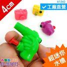 A1342☆玩具水槍_4cm#高壓水槍#玩具水槍#玩沙組#挖沙#游泳圈#水桶#戲水玩具#沙灘組