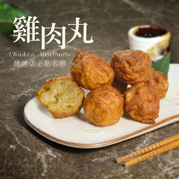 【大口市集】香烤雞肉丸3包(400g/包)