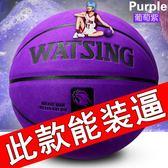 翻毛室內室外水泥地耐磨皮質皮質手感七號學生籃球藍球 全館免運
