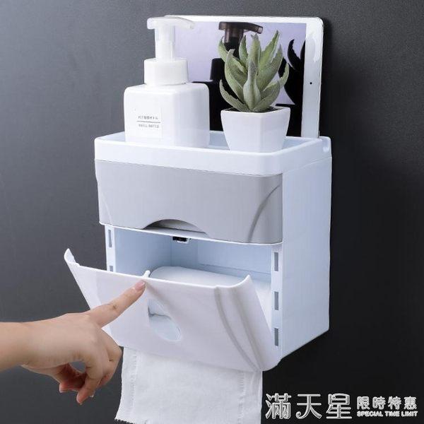 衛生間廁所紙巾盒免打孔捲紙筒抽紙廁紙盒防水衛生紙置物架手紙盒 滿天星