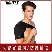 可調式運動護肩 肩膀護具 雙邊綁帶A-1693 【狐狸跑跑】AOLIKES