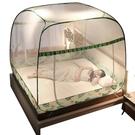 特賣蚊帳免安裝蒙古包蚊帳 家用1.8m床防蚊1.5m防摔2米加密紋賬1.2可折疊 WJ 熱銷