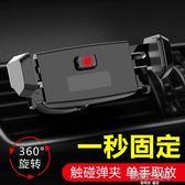 車載手機支架汽車出風口多功能卡扣式萬能通用型創意車用導航車架 韓語空間