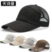 特賣遮陽帽帽子男士夏天薄遮陽帽戶外防曬速干太陽帽棒球帽透氣網釣魚鴨舌帽