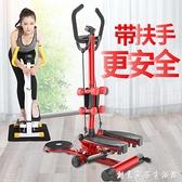 靜音帶扶手踏步機登山腳踏踩步機家用器多功能健身器材 衣櫥秘密