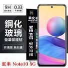 【愛瘋潮】MIUI 紅米 Note10 5G 超強防爆鋼化玻璃保護貼 (非滿版) 螢幕保護貼 鋼化玻璃 強化玻璃