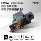【PAIPAI】(贈32G)P51XW 寬螢幕1080P迷您單機型雙鏡頭行車紀錄器