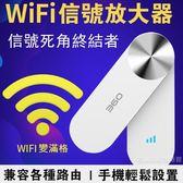 360無線wifi放大器信號加強增強擴展擴大中繼器 家用網絡路由穿墻