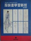 【書寶二手書T5/設計_WGO】服裝畫學習新技_錢欣