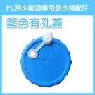 【妃凡】《PC帶水龍頭 專用飲水桶配件 藍色有孔蓋》水桶配件 水桶蓋子 水桶有孔蓋 256