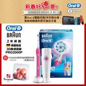 德國百靈Oral-B-敏感護齦3D電動牙刷PRO2000P 送 STASHER好好站矽膠密封袋($850)