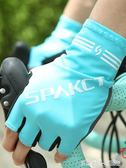 夏季騎行手套半指自行車手套短指男女山地公路車裝備 潔思米