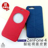 贈貼 來電顯示 皮套 ASUS ZenFone4 ZE554KL Z01KD 手機殼 休眠 喚醒 智能 手機套 保護套