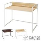 120cm 桌子 工作桌 辦公桌 書桌 化妝桌 電腦桌 高機能附插座電腦桌 台灣製 ZH|宅貨