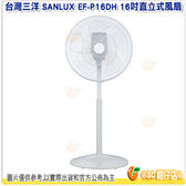 免運 台灣三洋 SANLUX EF-P16DH 16吋直立式風扇 公司貨 台灣製 16吋 定時 電風扇 立扇