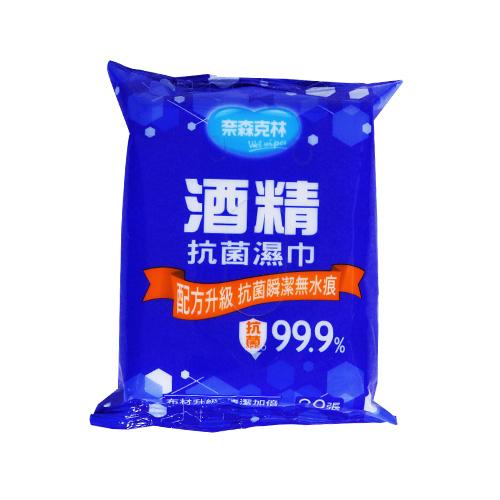 奈森克林 酒精濕紙巾 20抽【新高橋藥妝】隨身包