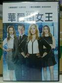 挖寶二手片-P02-104-正版DVD-電影【華爾街女王】-安娜岡恩 詹姆斯鮑弗