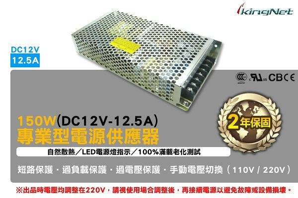 監視器周邊 KINGNET 專業型 150W 電源供應器 DC12V-12.5A 100-240V 短路保護 過電壓保護 變壓器