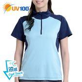 UV100 防曬活力雙色立領機能運動上衣-女