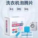 【C-300】日本爆款熱銷洗衣機槽去污清潔錠 (10顆/入)
