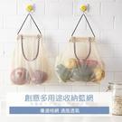 [拉拉百貨]掛式蔬菜 收納網袋 廚房 收納網袋 家用鏤空 格紋收納網袋 掛袋