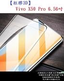 【框膠3D】Vivo X50 Pro 6.56吋 全屏 滿版 9H 鋼化玻璃 曲面 指紋解鎖