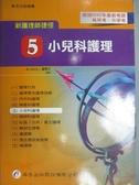 【書寶二手書T2/進修考試_HIN】新護理師捷徑(五)小兒科護理(12版)_盧惠文
