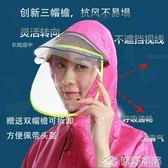 華海電動摩托車雨衣女電瓶車成人韓國時尚騎行加大加厚男單人雨披 原野部落
