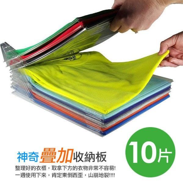 衣物疊加收納板 衣物整理收納板 疊衣板(10片/組) ETX9388 (購潮8)