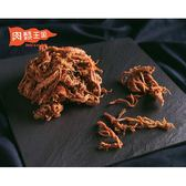 肉鬆王國 -城堡造型袋-手工辣味豬肉條