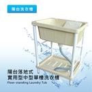 (當月特惠) 莫菲思 陽台落地式實用型中型單槽洗衣槽 洗手槽 陽台 浴室 洗槽 傣家