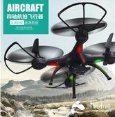 遙控飛機-遙控飛機耐摔高清航拍四軸飛行器定高無人機直升機飛行器航模玩具