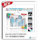 aibo HDMI MHL轉接線 SONY Z3 Z3+ Z4 ZR ZL Z5 Z5 Compact Z5 Premium手機轉電視多彩影音傳輸線  1.2M