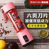 榨汁杯 西布朗 XL-A7充電便攜式榨汁機電動迷你果汁機學生嬰兒料理榨汁杯 polygirl