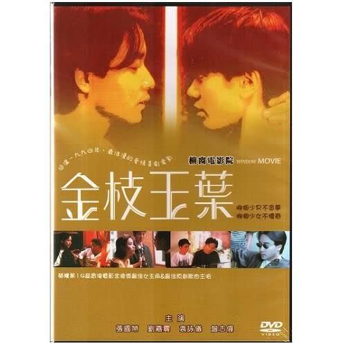 櫥窗電影院 金枝玉葉DVD   (購潮8)