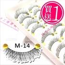((買一送一))佐娜手工交叉細梗假睫毛-10對入(M-14)[52352]