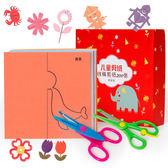 82折免運-兒童剪紙書兒童手工diy制作材料包女寶寶3-6歲幼兒園益智玩具彩折紙書