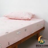 純棉透氣可愛卡通床罩床包少女宿舍單件床罩【創世紀生活館】