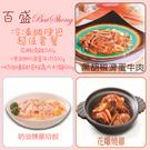 超值冷凍調理包套餐-黑胡椒滑蛋牛肉(300g)+花雕燒雞(200g)+奶油培根燻雞義大利麵(410g) 低溫配送