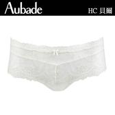 Aubade貝爾S-L蕾絲新娘款平口褲(珍珠白)HC