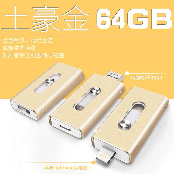 IPhone 6 蘋果手機 隨身碟5s/6plus ipad 專用電腦兩用U盤64g 隨身碟雙插頭3.0