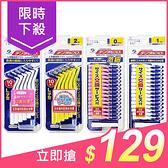日本 DENTALPRO 齒間刷L型(10入)/I型(15入) 款式可選【小三美日】原價$139
