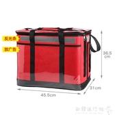 51升速食箱外送保溫包送餐包電動車外賣箱子冷藏車載食品保鮮袋YYP 歐韓流行館