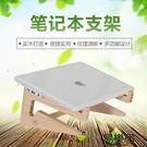 創意筆記本支架桌面電腦增高木質托架子...