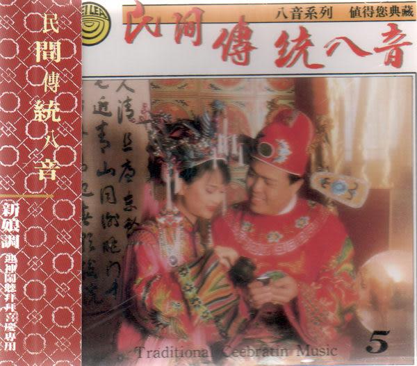 民間傳統八音5 新娘調 CD (音樂影片購)