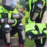 越野摩托車騎行 騎士機車裝備4件護膝護肘防摔護腿四季裝備    蜜拉貝爾